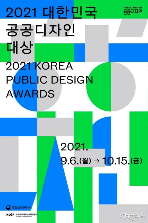 포스터_2021 대한민국 공공디자인 대상.jpg