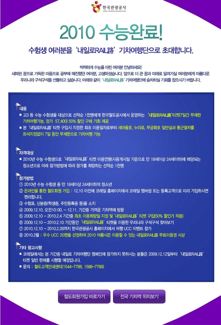 2010 수능 수험생 대상 '내일로 기차여행단'이벤트 실시!