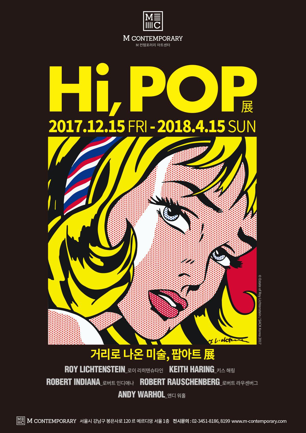 [전시] 팝아트 대표작가 5인을 통해 본 시대적 시선 'Hi, POP - 거리로 나온 미술, 팝아트'展