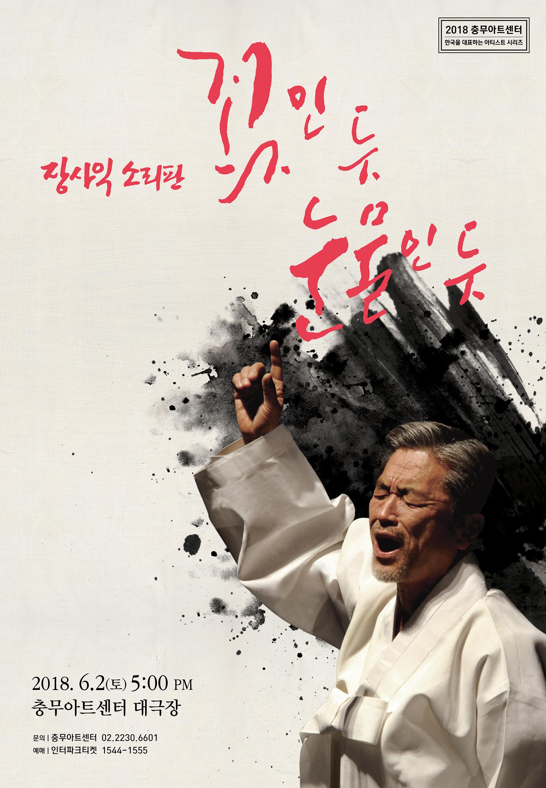 """[공연] 충무아트센터, """"한국을 대표하는 아티스트 시리즈""""에 첫 주자로 장사익"""