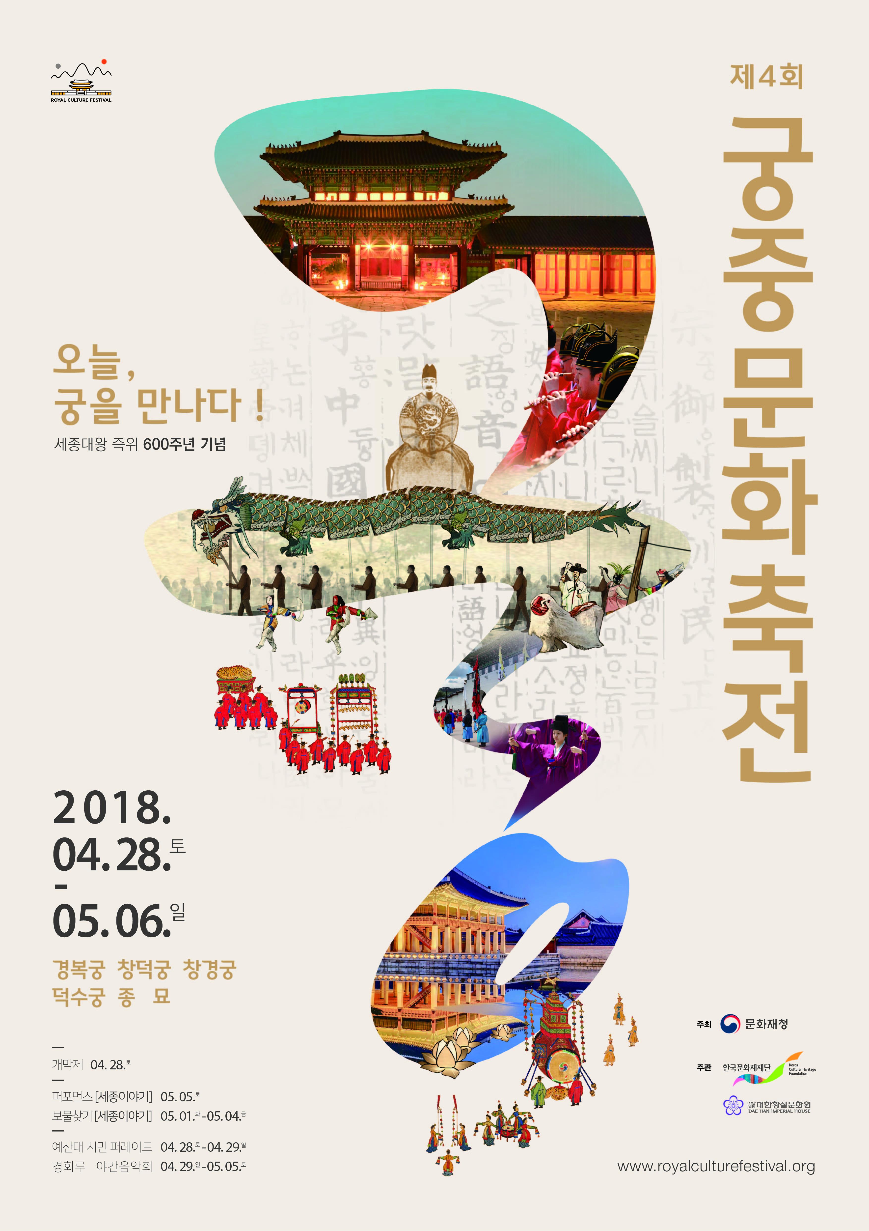 '세종'을 주제로 오는 28일부터 9일간 펼쳐지는 제4회 궁중문화축전