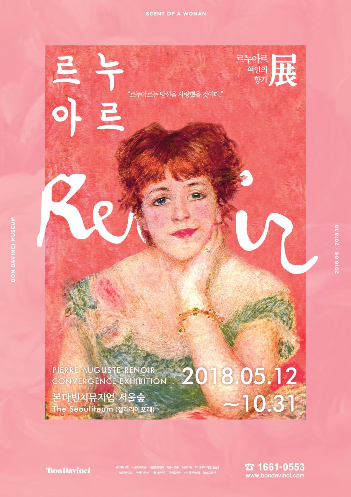 [전시] 컨버전스아트로 찾은 르누아르 여인들 '르누아르: 여인의 향기展.
