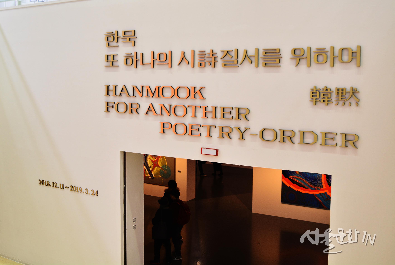[전시] 한국추상미술의 선구자, 기하추상의 거장, 한묵의 첫 유고전