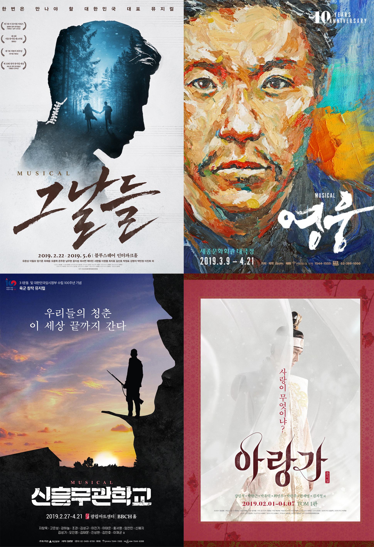 [공연] 3월, 국내 창작뮤지컬 중 한국적인 소재로 앵콜 무대를 갖는 핫 작품