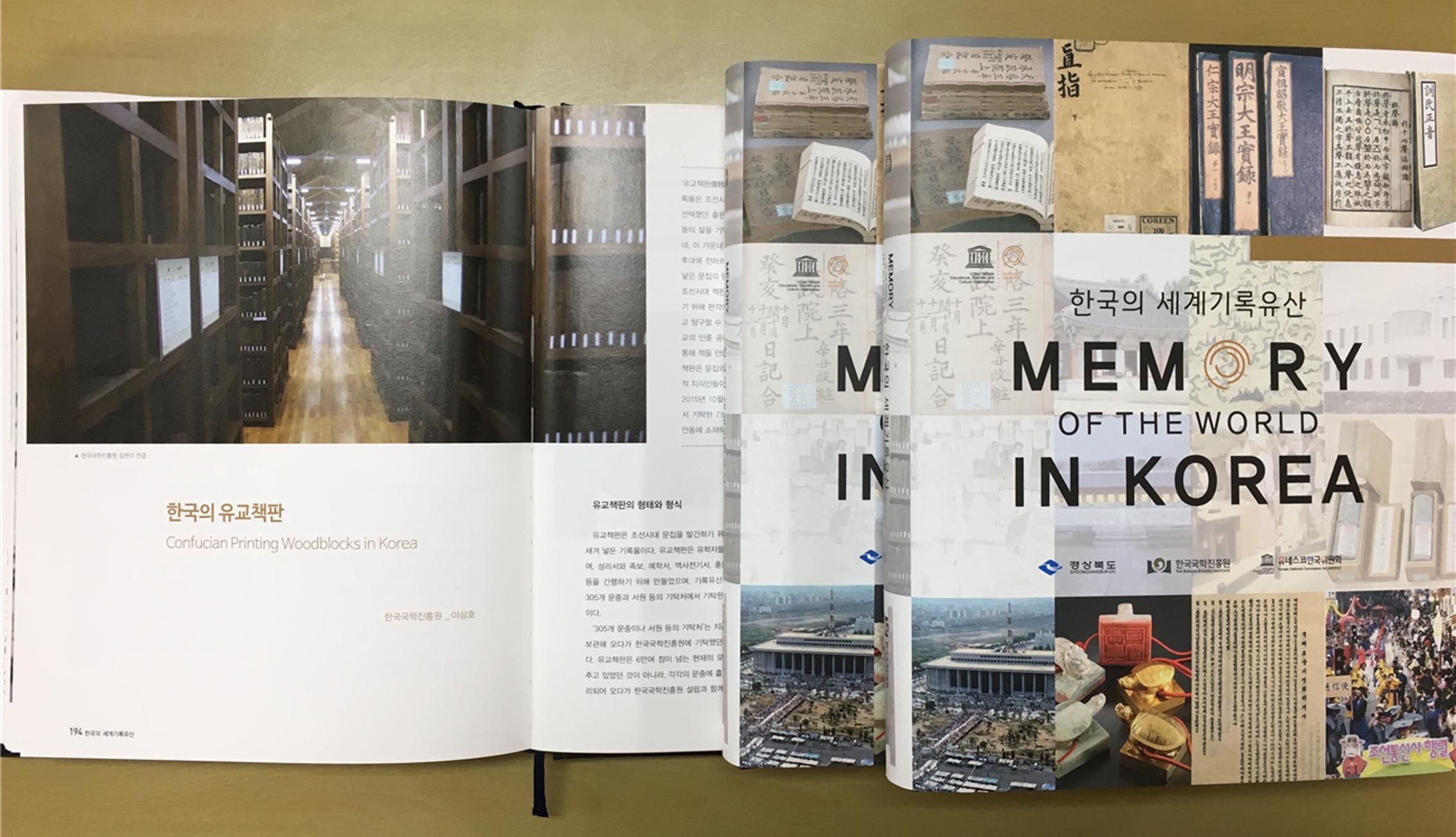 [출판] 한국의 세계기록유산을 한 눈에  '한국의 세계기록유'
