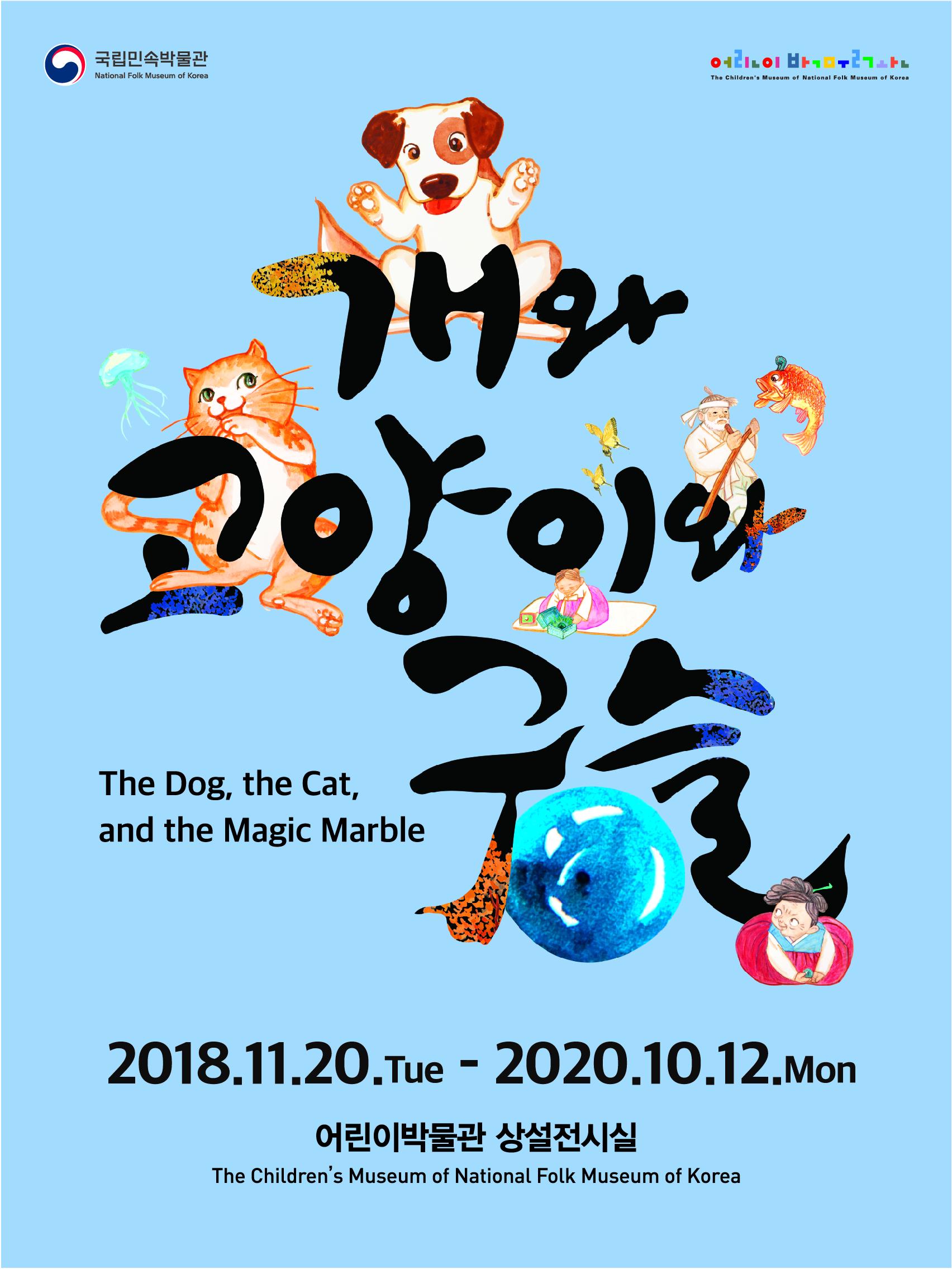 [공연] 국립민속박물관, '개와 고양이와 구슬'이야기 스토리텔링 전시로 구현
