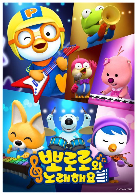 EBS, 25일부터 <출동! 슈퍼윙스> 시즌3, <원더볼즈> 시즌2 등 신규 애니메이션 7편 방송