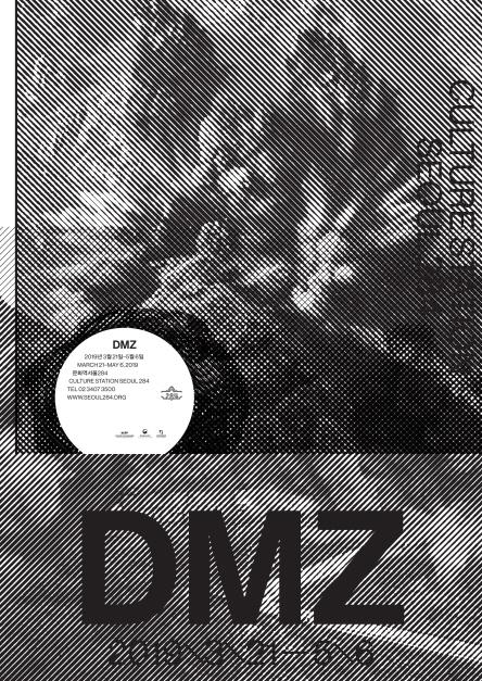 [전시] 예술가, 건축가, 디자이너, 학자들과 함께 DMZ의 변화와 평화 과정 조명