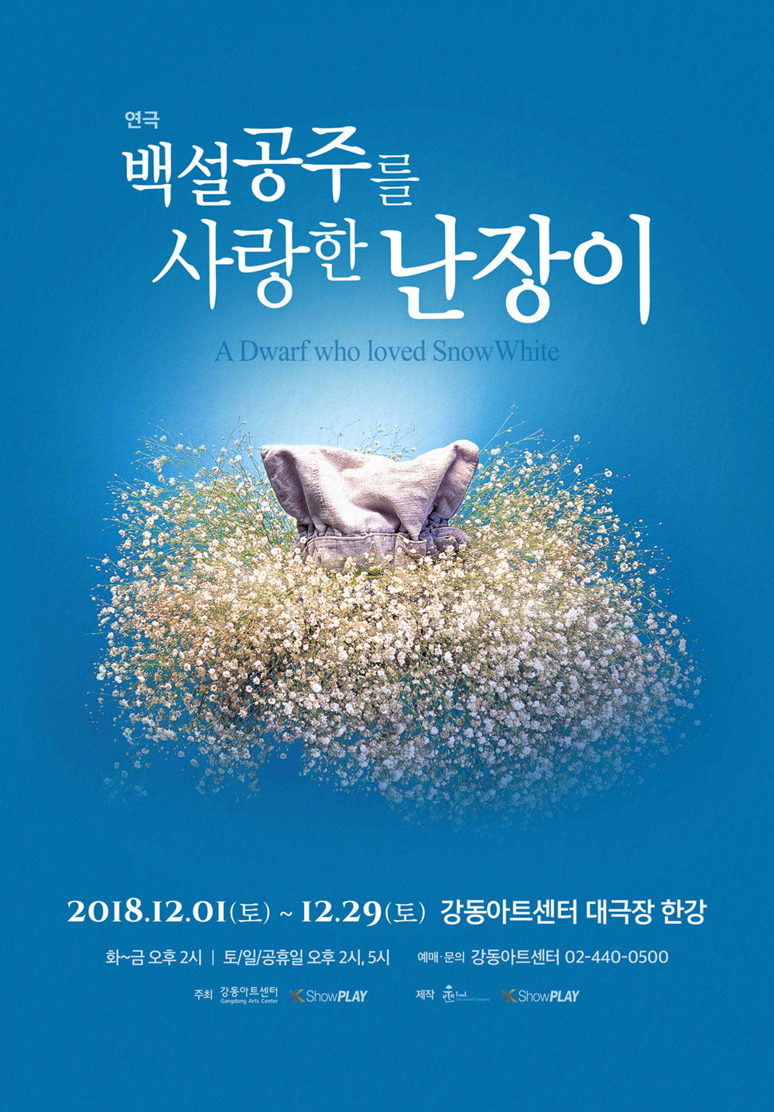 [공연] 연극 <백설공주를 사랑한 난장이> 17주년의 감동의 무대, 강동아트센터에서 대미