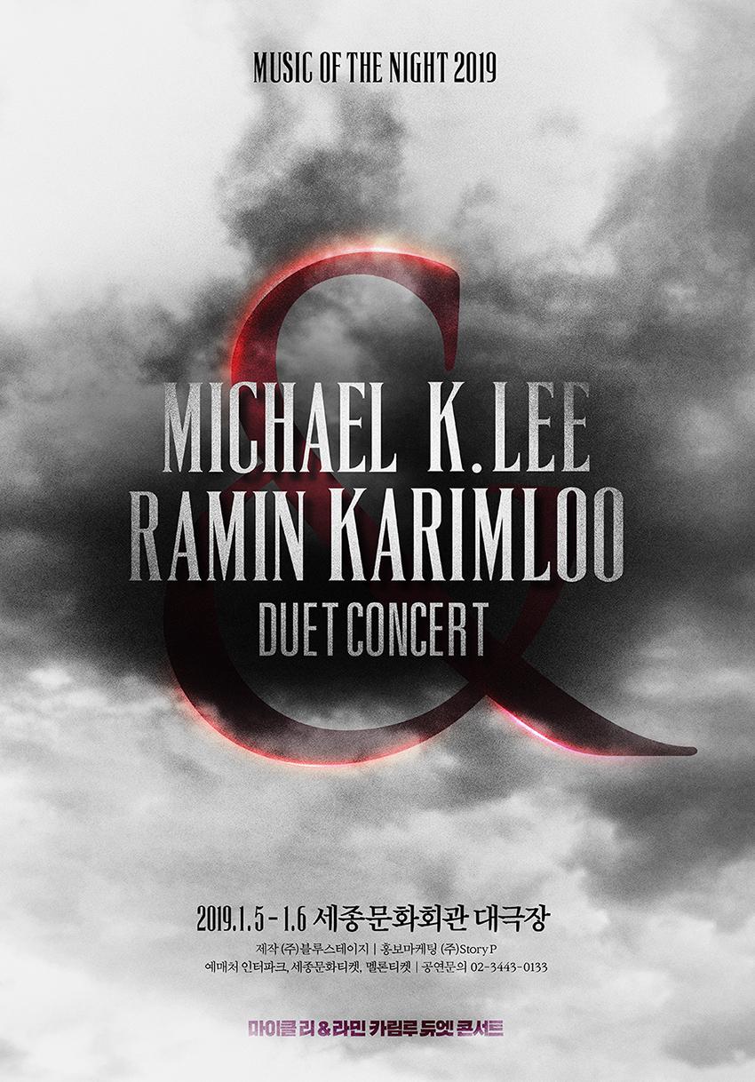 [공연] 로드웨이 출신의 뮤지컬 배우, 마이클 리&라민 카림루가 펼치는 명품 듀엣 콘서트