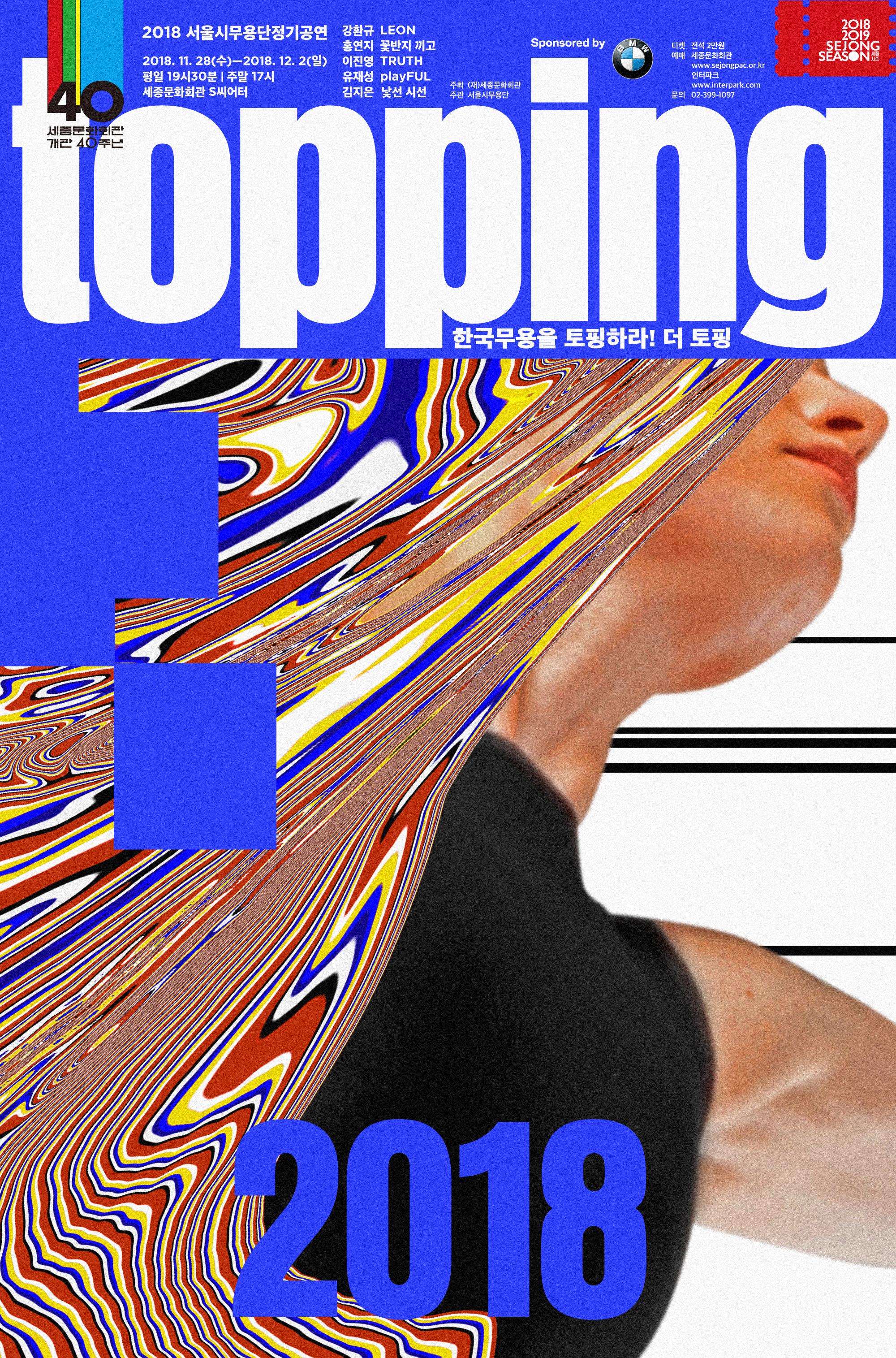 [공연] 한국무용을 중심으로 다양한 장르의 예술가와 협업하다. 〈더 토핑 The Topping〉