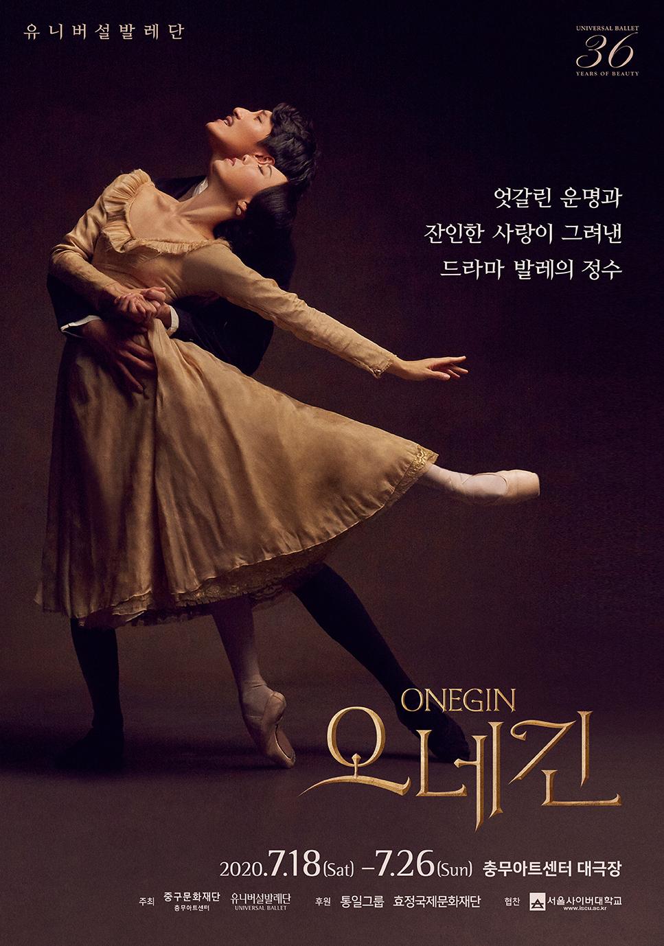 유니버설발레단, 두 남녀의 엇갈린 사랑을 그린 발레 <오네긴> 3년 만에 무대에