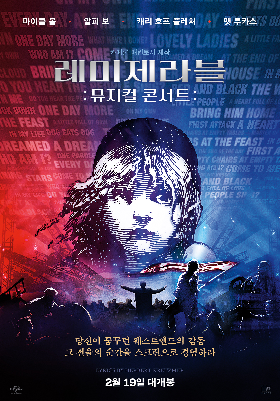 [영화] 런던 레미제라블 뮤지컬 콘서트, 오는 2월 국내 극장에서 개봉