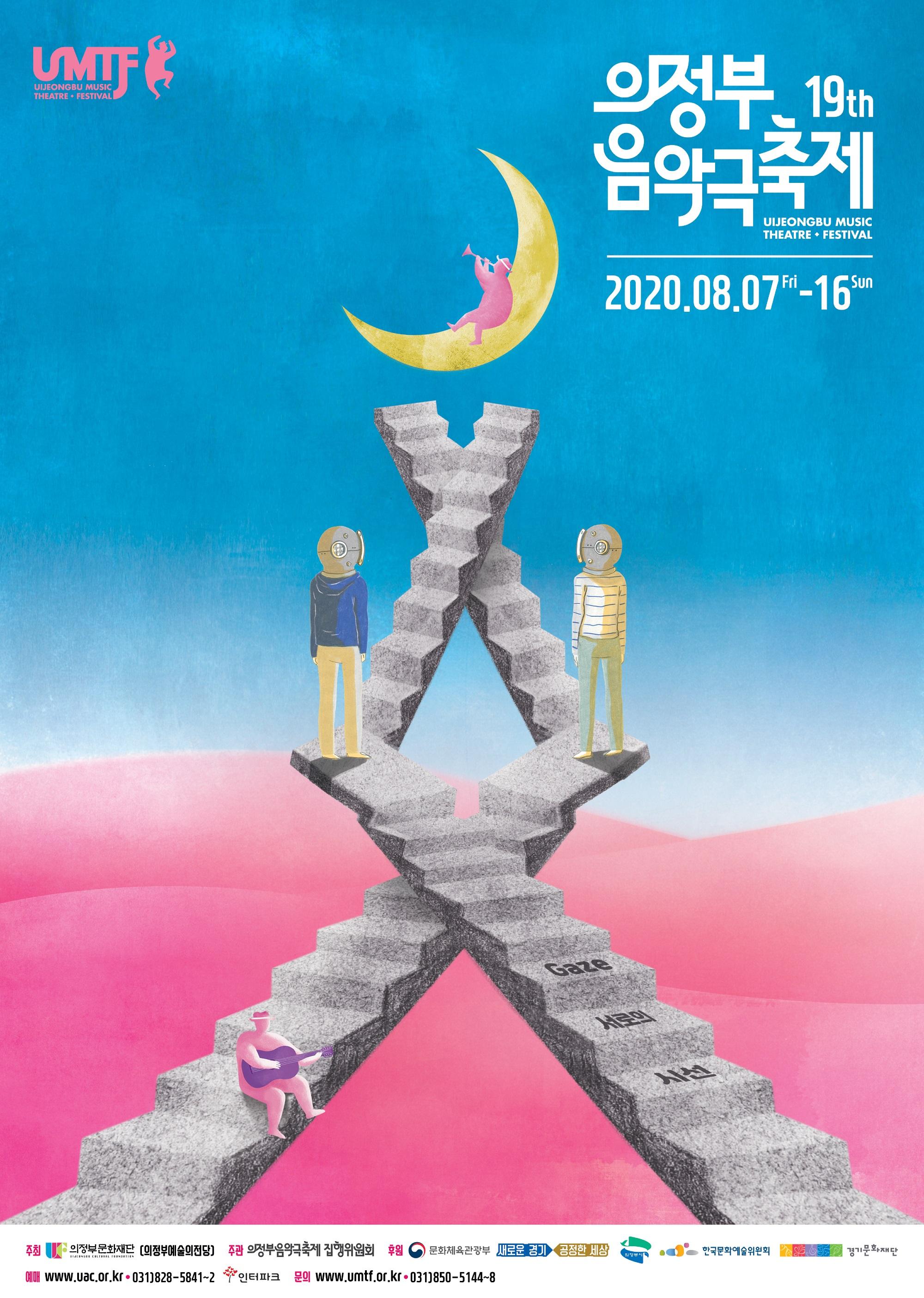 2020 의정부음악극축제 8월로 연기