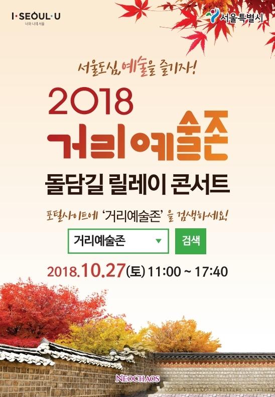 [공연] 27일(토) 덕수궁 돌담길 40개팀 릴레이 공연하는 '거리예술존'으로 변신