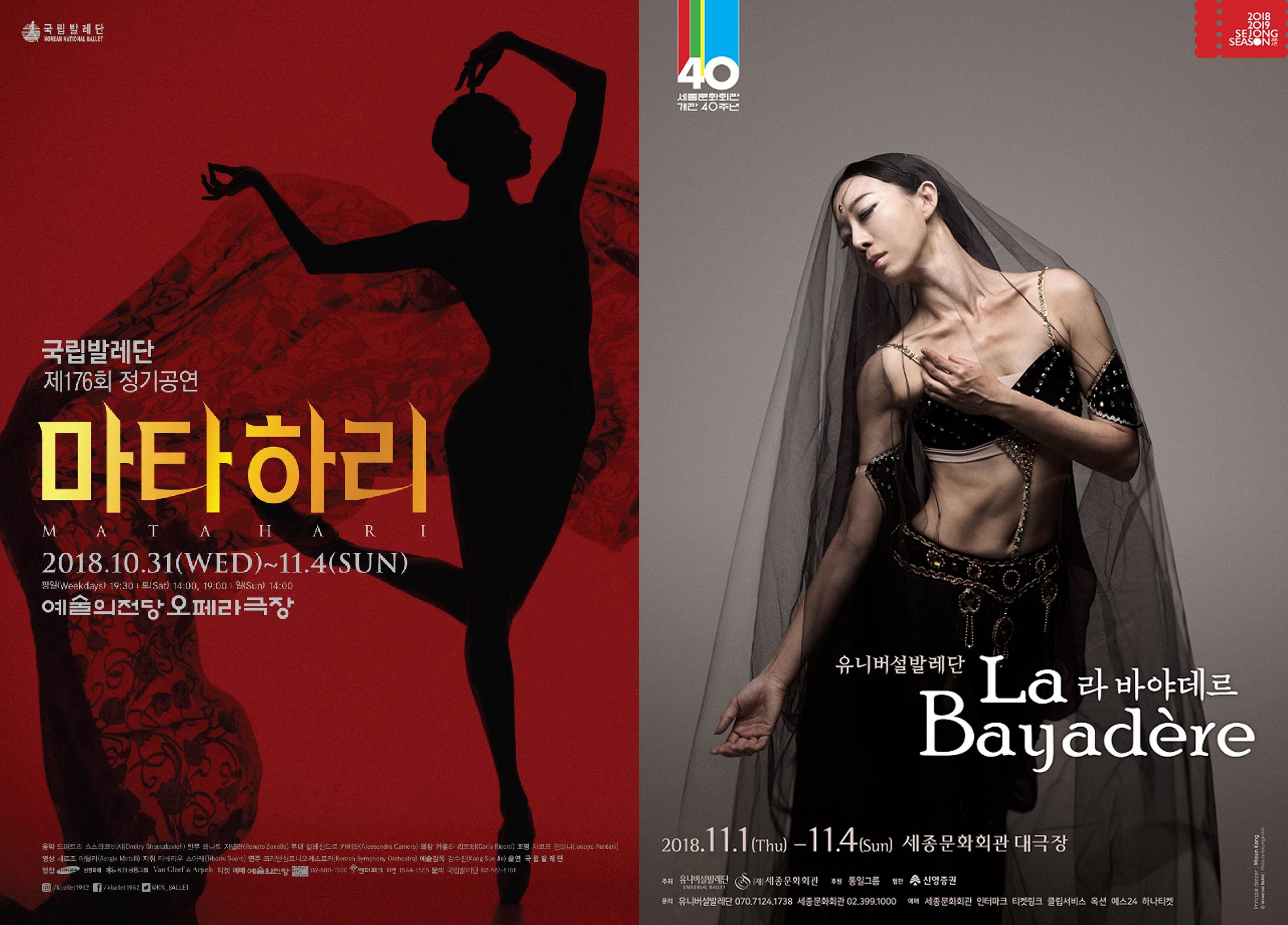 [공연] 발레 팬을 행복한 고민. <마타 하리>와 〈라 바야데르> 같은 시기 무대에 올라..