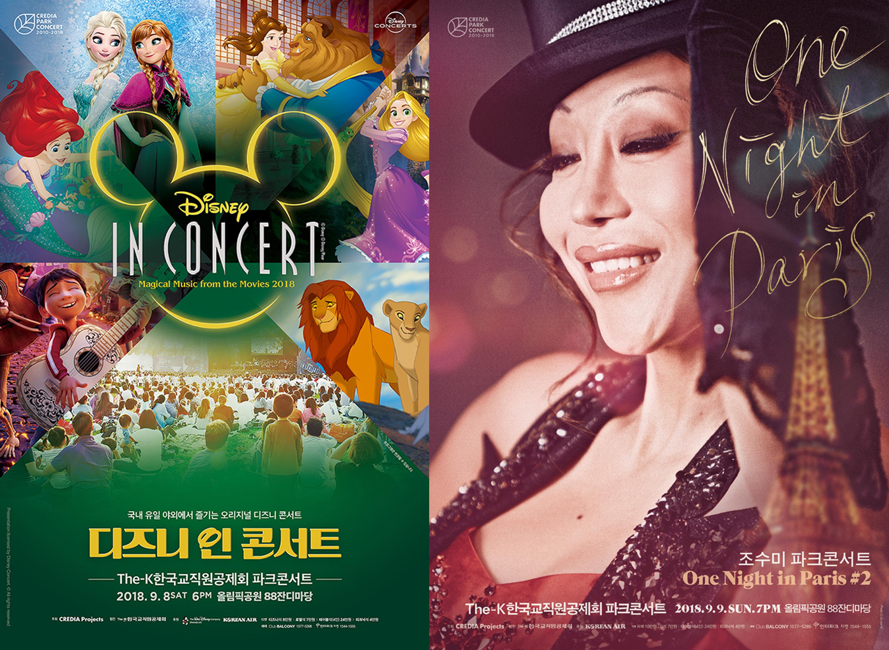 [공연] 국내 유일 야외에서 즐기는 콘서트. 디즈니 인 콘서트/조수미 파크콘서트