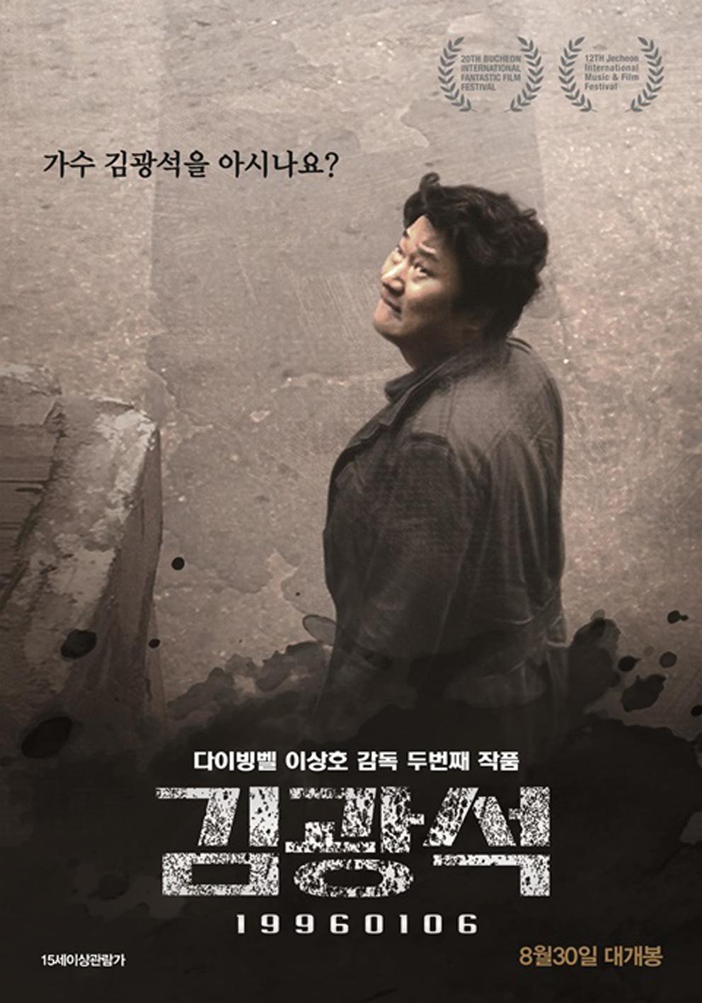 [영화] 영화 <김광석> 상영금지 신청 가처분 판결 승리