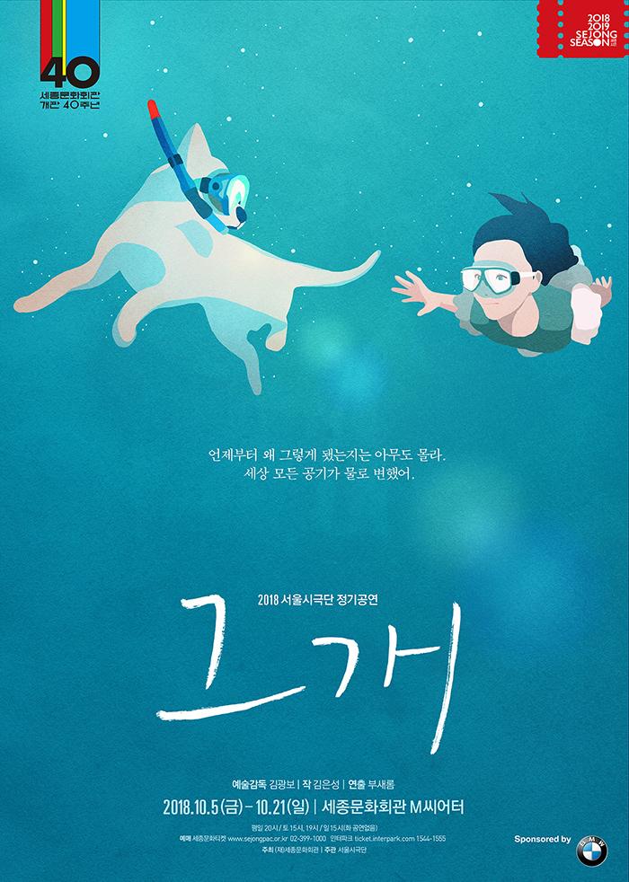 [공연] 소시민들의 비정한 현실을 진지함과 위트로 그려내다. 서울시극단의 창작극 〈그 개〉