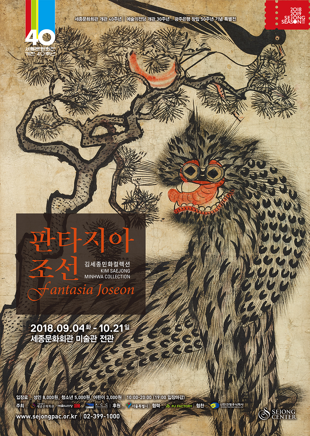 [전시] 자리를 옮긴 김세종민화컬렉션 <판타지아 조선Fantasia Joseon>展