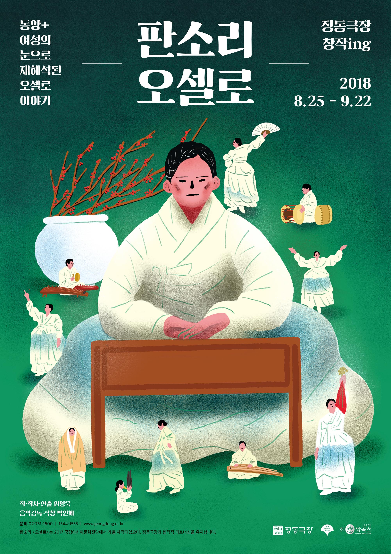 [공연] 셰익스피어의 '오셀로', 한국의 판소리를 만나다.