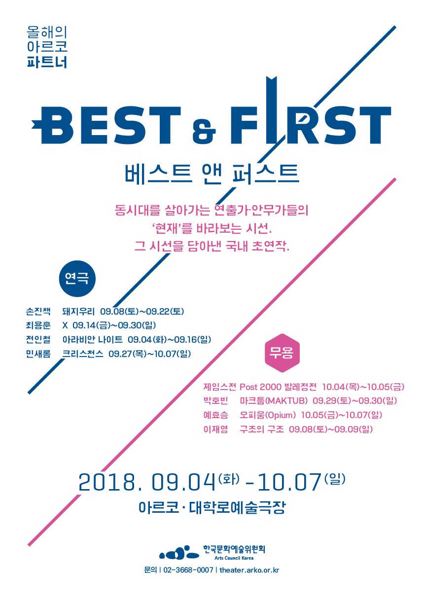 [공연] 검증받은 해외 연극과 국내 최고 안무가의 무용신작 선보여.. 베스트 앤 퍼스트(Best&First) 시리즈