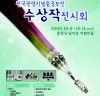 '제12회 전국관광기념품공모전 수상작 전시회' 개최
