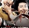 '반가운 살인자' 티저포스터, 티저예고편 공개