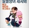 '슈퍼배드' 개성만점 매력 캐릭터