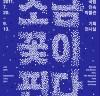 전남민속문화의 해 특별전 '소금꽃이 핀다 !'