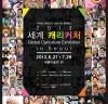 변형과 닮음, 캐리커처 예술세계로의 초대 <세계 캐리커처 in Seoul>