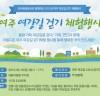 한국관광공사, '여주 여강길 걷기체험' 행사 개최