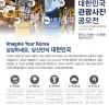 외국인에게 소개하고 싶은 한국 이미지를 찾는다.