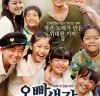 [영화 소개] 2016년 1월 이희준의 연기가 돋보이는 휴먼드라마 두 편. <오빠생각>, <로봇, 소리>