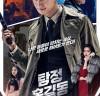 [영화 리뷰] 독특한 한국형 히어로의 등장. <탐정 홍길동: 사라진 마을>