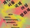 [영화제] 여성의 눈으로 세계를 보자! 서울국제여성영화제