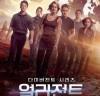 [영화 리뷰] 다이버전트 시리즈 세 번째, 화려한 액션의 블록버스터 <다이버전트: 얼리전트>