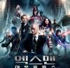 [영화 리뷰] 시리즈 사상 가장 거대하고 스펙타클하지만 2% 부족한 엑스맨 프리퀼 시리즈의 끝. <엑스맨: 아포칼립스>
