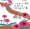 서울에 전망 좋은곳은 어디? 서울, 테마산책길 40개소
