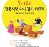 정월대보름 준비, 서울 124개 전통시장에서 최대 30%할인