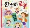 [출판] 2017 <올해의 한책> 어린이 글책. 《잔소리 로봇》