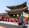 조선의 국왕, 수문장을 친히 임명하다. 4월 23일 '경복궁 수문장 임명의식'
