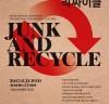 [세미나] 쓰레기(JUNK) 문제에 대한 다층적 논의와 대안 모색