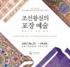 [전시장 스케치] 국립고궁박물관, '조선왕실의 포장 예술'특별전 ①