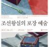 [전시장 스케치] 국립고궁박물관, '조선왕실의 포장 예술'특별전 ②