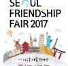 [축제] 글로벌 문화․음식축제 '2017 지구촌나눔한마당' 2일 개막