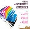 국내외 인쇄 기술을 체험할 수 있는 '제12회 서울인쇄대상 및 인쇄문화축제'