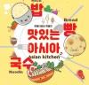 [전시] 음식문화를 통해 아시아와 친구가 되어볼까요?