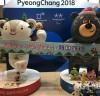 일본 지자체 캐릭터들 평창올림픽 응원투어 오다.