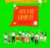 서울로 7017 올해 첫 번째 축제 '봄나팔 대행진'
